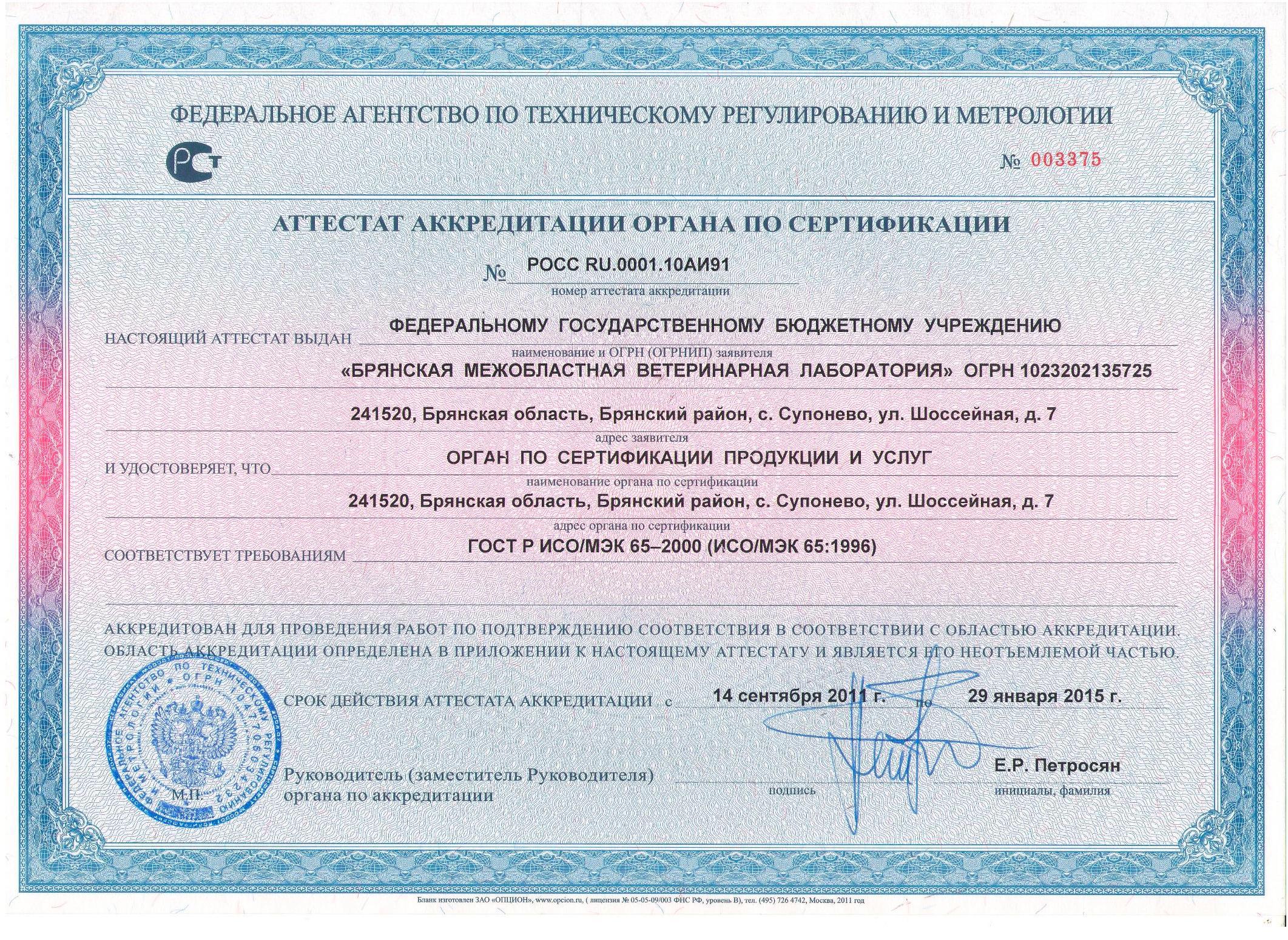 Техническое освидетельствование и сертификация лифтов.